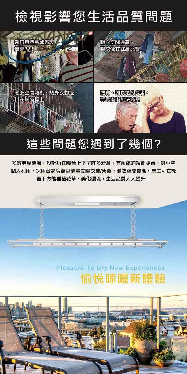 台熱牌萬里晴 電動升降曬衣架 TCM-240SS