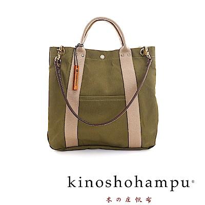 kinoshohampu 經典二用帆布托特包(大) 綠