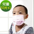 順易利-台灣製-三層平面兒童醫用口罩(9x14.5cm) 50片/盒-藍(一盒)