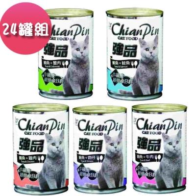 強品China Pin貓罐 400G【24罐組】
