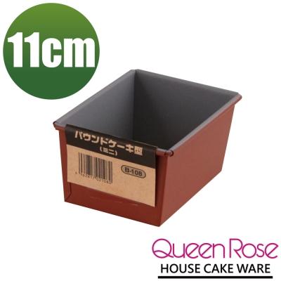 【日本霜鳥QueenRose】11cm固定式不長型蛋糕&吐司烤模(日本製)