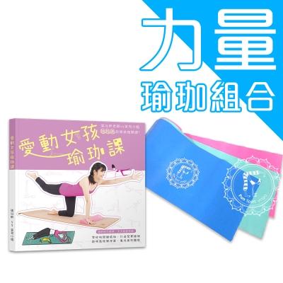 Fun Sport yoga力量瑜珈組合 愛動女孩瑜珈課+乳膠彈力帶<b>3</b>力道組