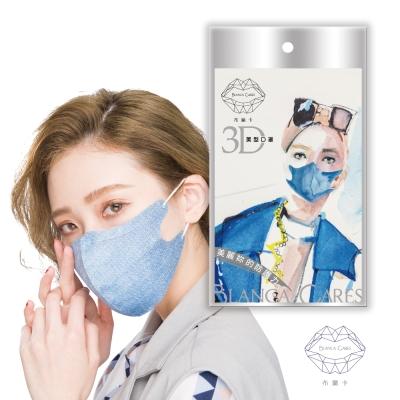 布蘭卡3D美型口罩率性單寧款3片裝