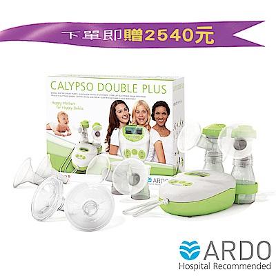 【ARDO安朵】瑞士進口可利哺多段調節高效能電動雙邊吸乳器