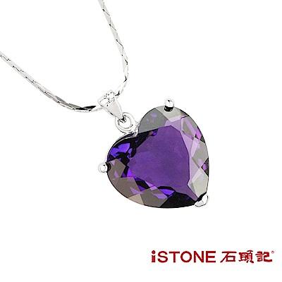 石頭記 項鍊 紫水晶 海洋之心