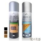 足的美形 英國Dasco麂皮補色劑+防水防污劑組