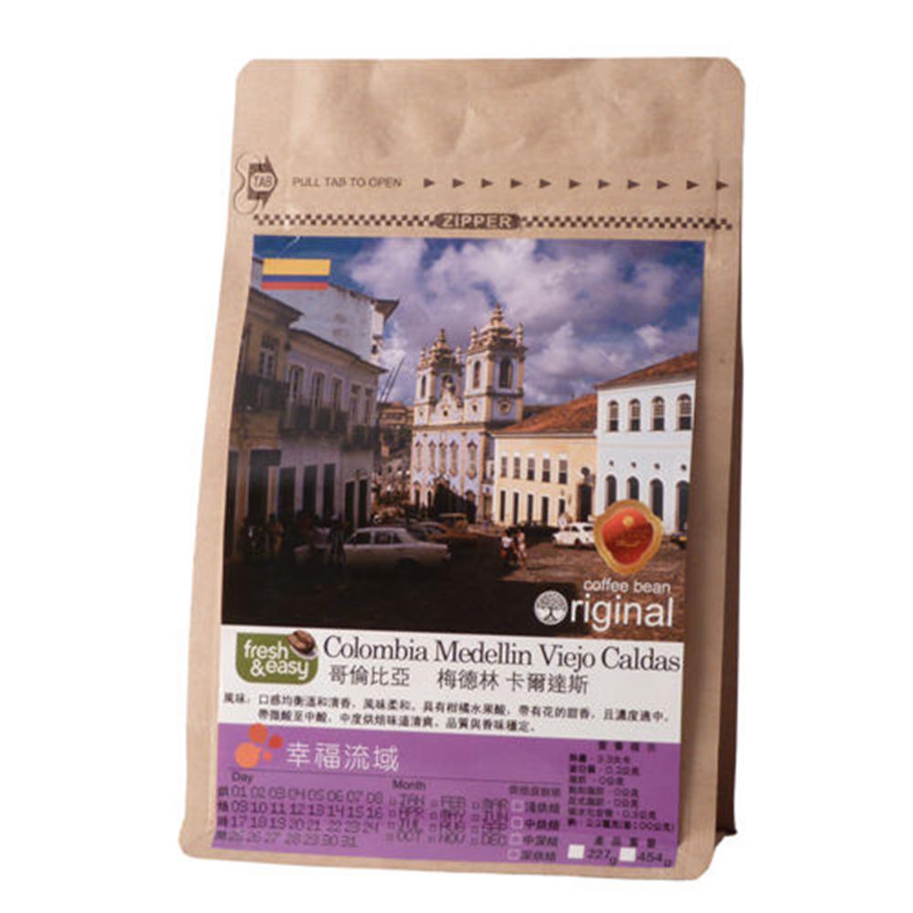 幸福流域 哥倫比亞 梅德林 卡爾達斯-咖啡豆(半磅)