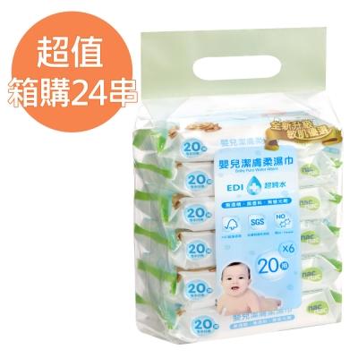 nac nac 超純水濕巾20抽/一串6入 (箱購24串=144入)