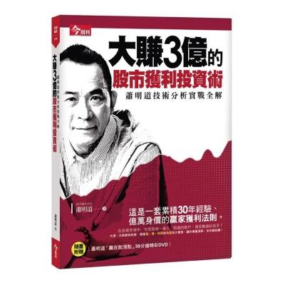 大賺3億的股市獲利投資術:蕭明道技術分析實戰全解(附贈蕭明道「贏在起漲點」30分鐘DVD)