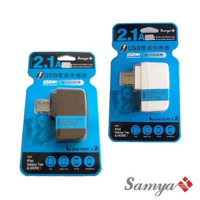 Samya 祥業 TR-09AM 2100mAh 雙USB電源供應器