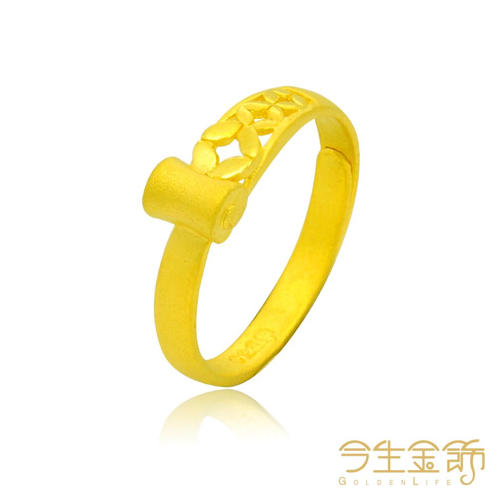 今生金飾 錢進如意戒 純黃金戒指