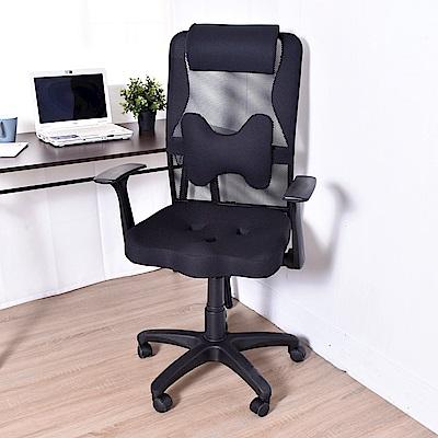 凱堡 嘉璿 後收折手3D透氣專利三孔PU坐墊人體工學電腦椅 辦公椅