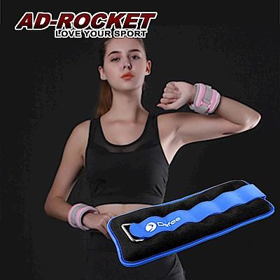AD-ROCKET 專業加重器  1 KG兩入藍色/綁手沙袋/綁腿沙袋/沙包/沙袋