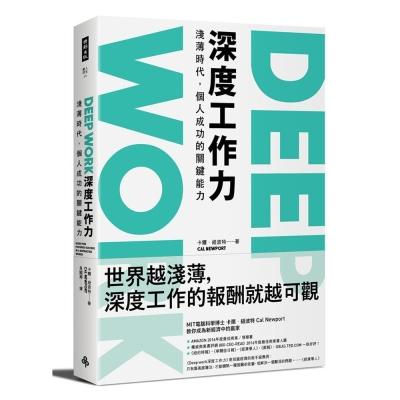 Deep Work深度工作力:淺薄時代,個人成功的關鍵能力