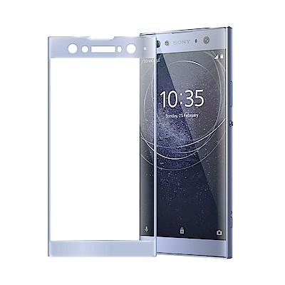 Xmart SONY Xperia XA2 Ultra 滿版3D高規格鋼化玻璃貼-藍