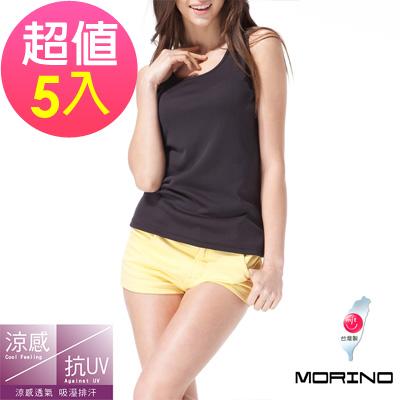 女內搭 (超值5件組)吸排涼感抗UV女背心  黑 MORINO摩力諾