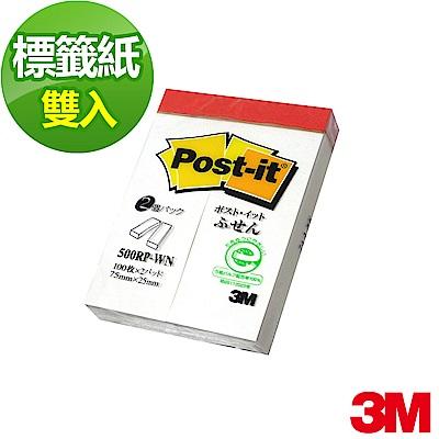 3M 再生材質紙標籤 500W-RP
