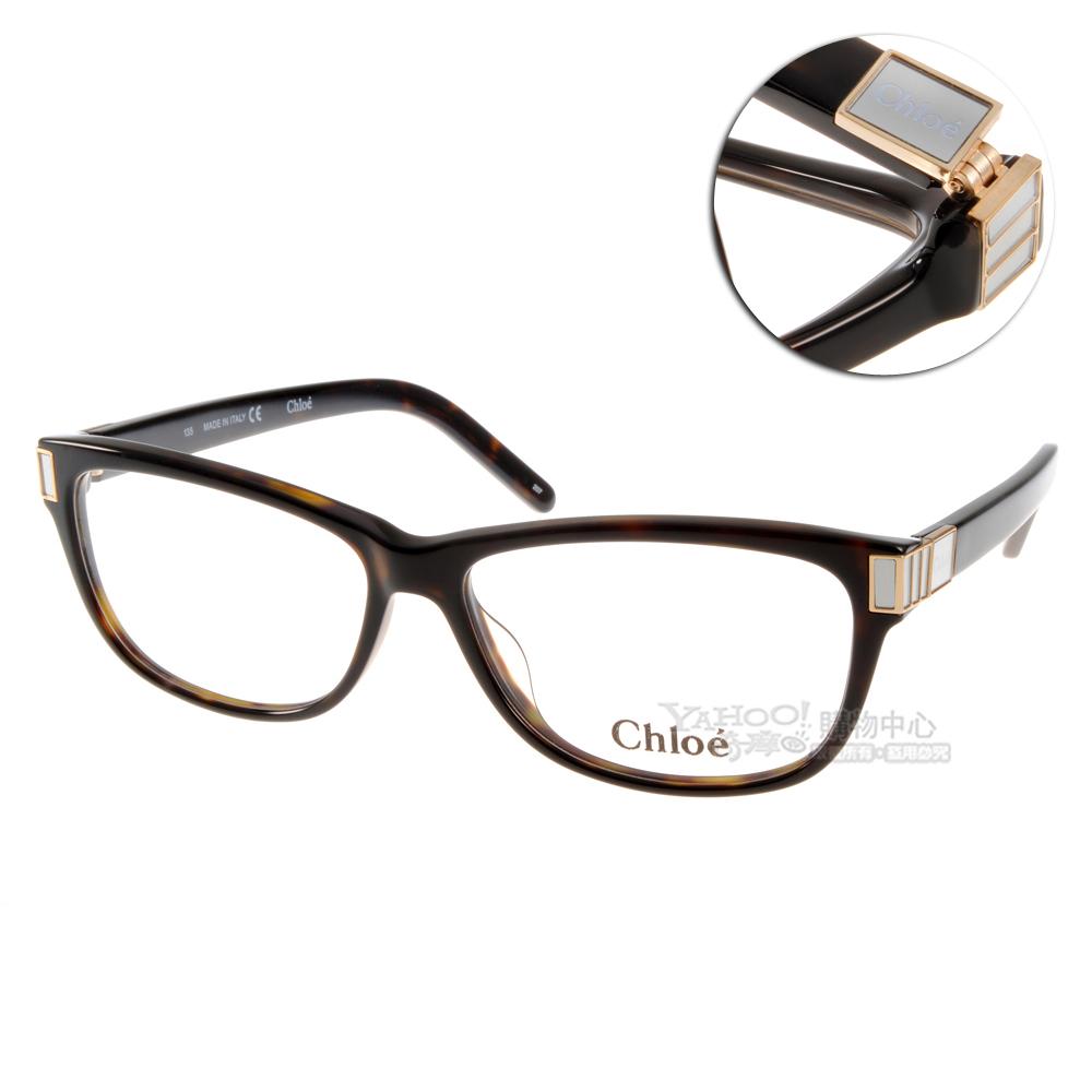 CHLOE眼鏡 柔美雅緻/琥珀色#CL2607 219