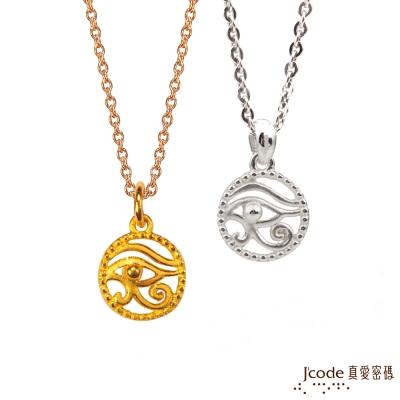J'code真愛密碼 獅子座守護-賀若斯之眼黃金/純銀女墜子 送項鍊