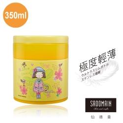 仙德曼 SADOMAIN 法國少女輕量食物罐350ml-黃色