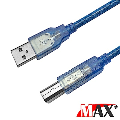 MAX+ 2入組 傳真機印表機連接線/A公對B公-透明藍色(5米)