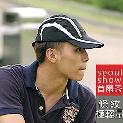 seoul show首爾秀 條紋透氣網超輕量運動高爾夫GOLF戶外棒球帽 黑白灰