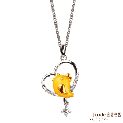 J'code真愛密碼 光彩雞黃金/純銀墜子 送白鋼項鍊