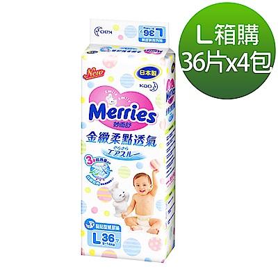 妙而舒 金緻柔點透氣紙尿褲 (L) (36片X4包/箱購)