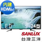 SANLUX三洋 24型 LED背光 液晶電視 SMT-24MA1