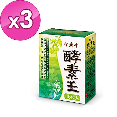 保濟堂 酵素王-排便順暢(3盒)
