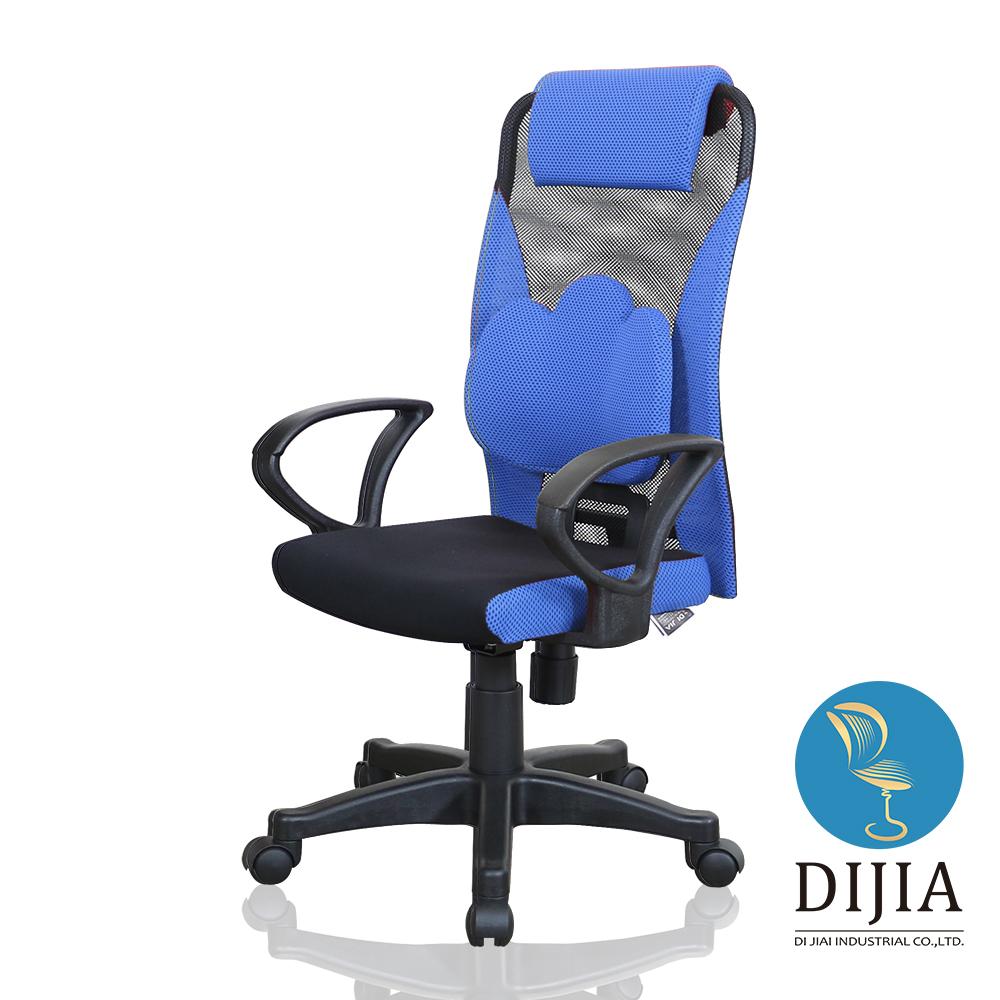 椅子夢工廠 朵莉時尚新型護腰辦公椅/電腦椅(三色任選)