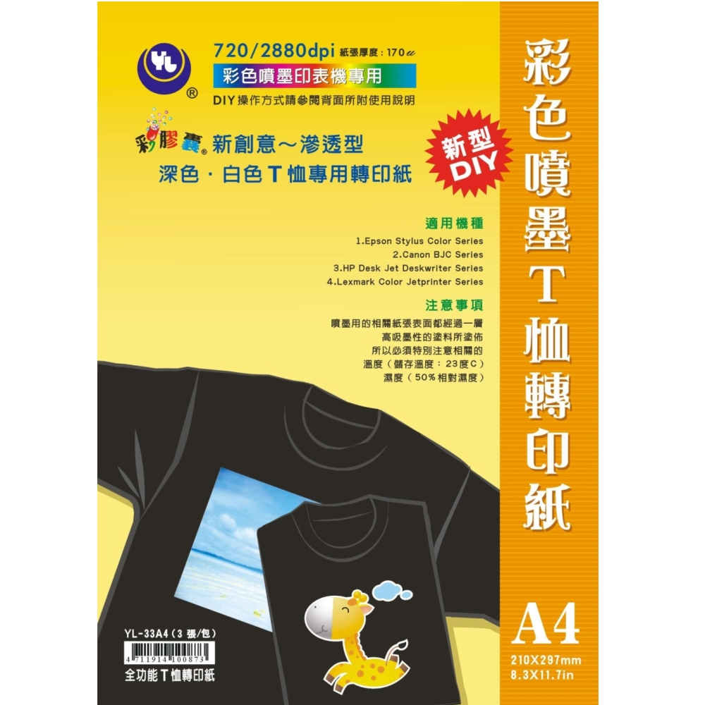 YL-33A4 彩膠囊 彩色噴墨深/淺T恤轉印紙3包入