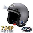 VEKO隱裝式720P行車紀錄器+內建雙聲道藍芽通訊安全帽(雅光極鐵灰)