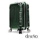 Deseno 尊爵傳奇III-18.5吋加大防爆拉鍊商務行李箱(綠色)