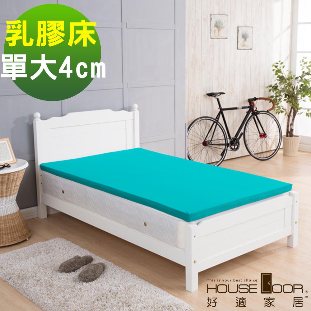 House Door 吸濕排濕表布 4公分厚泰國Q彈乳膠床墊-單大3.5尺