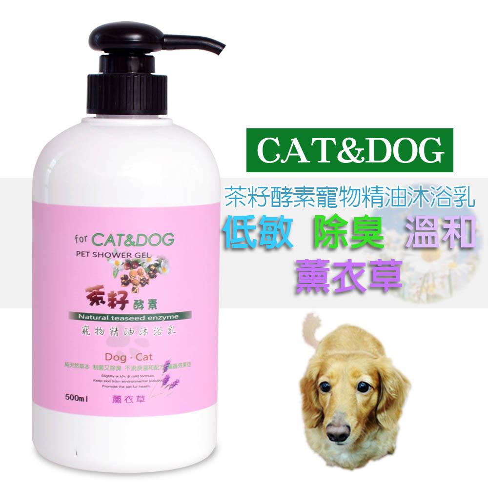 CAT&DOG茶籽酵素寵物精油沐浴乳500ml(薰衣草)