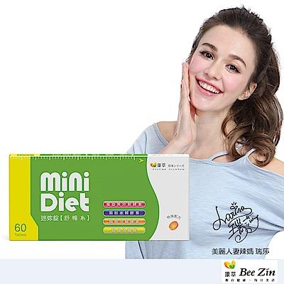 BeeZin康萃 瑞莎代言 Mini Diet 迷你錠 舒暢系x1盒(60錠/盒)