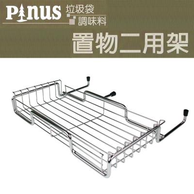 PINUS 折合桌專用 垃圾袋│調味料 戶外置物二用架 P12761