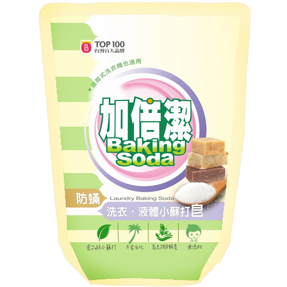加倍潔 洗衣液體小蘇打皂(防螨配方) 補充包1800gm