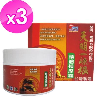 天明製藥 天明一條根精油按摩霜(90GM/罐)x3罐組