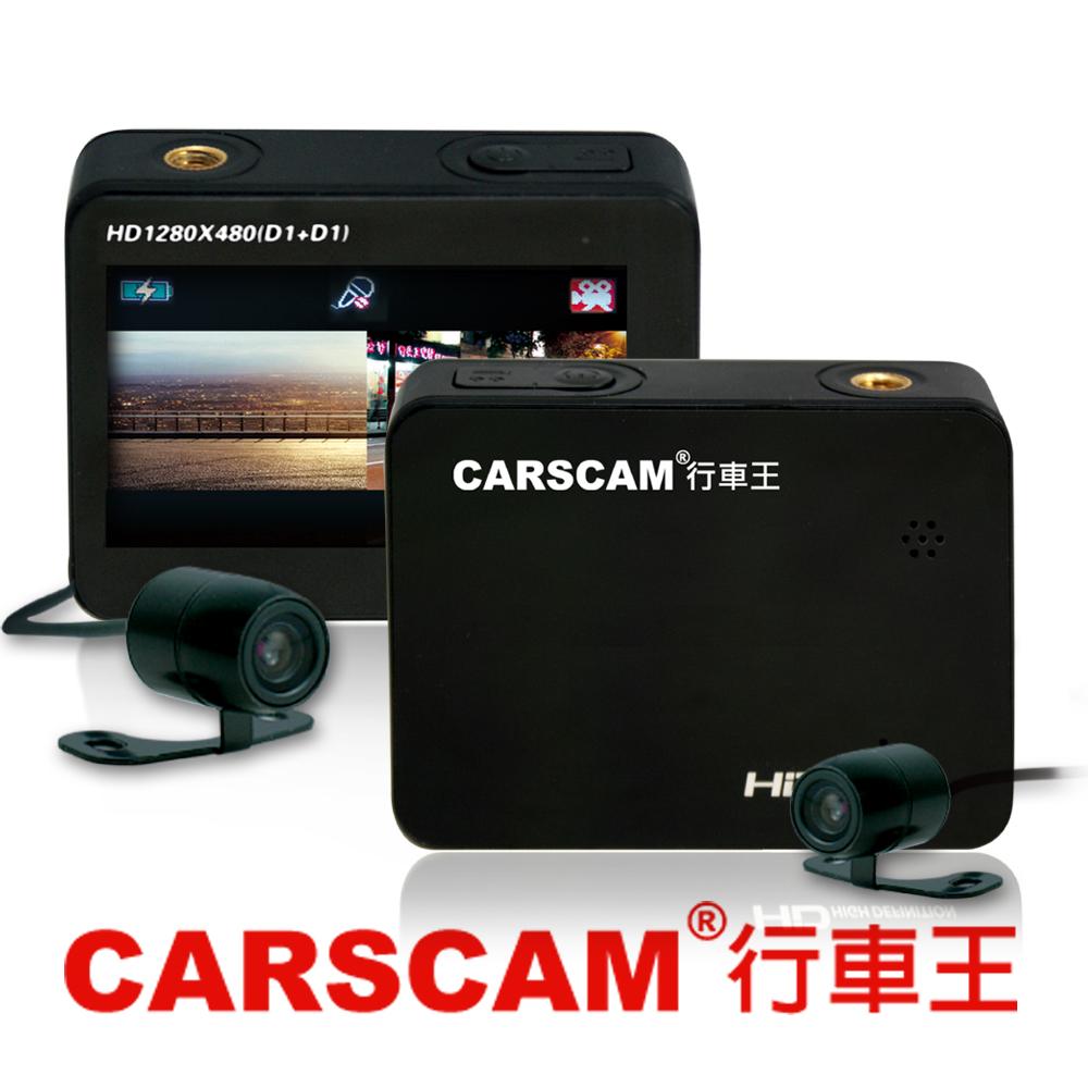 CARSCAM行車王 CR-04 機車分離式雙鏡頭行車記錄器-急速配