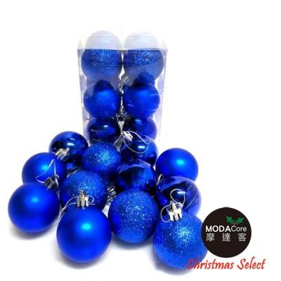 聖誕樹裝飾球 50mm(5CM)霧亮混款電鍍球24入吊飾組(藍色系)