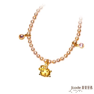 J code真愛密碼金飾 星月羊黃金/粉紅珍珠手鍊