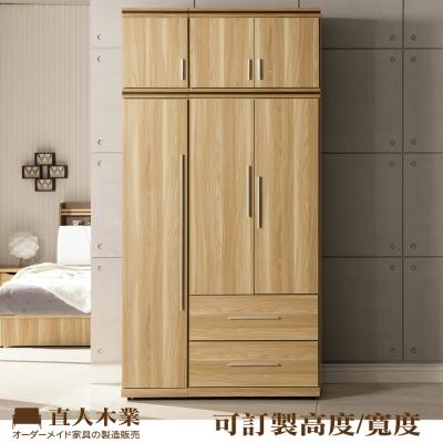 日本直人木業-WORLD明亮風1個2抽1個1.3尺120CM被櫥高衣櫃