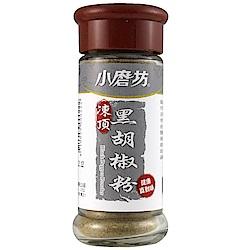 小磨坊 凍頂黑胡椒粉(32g)