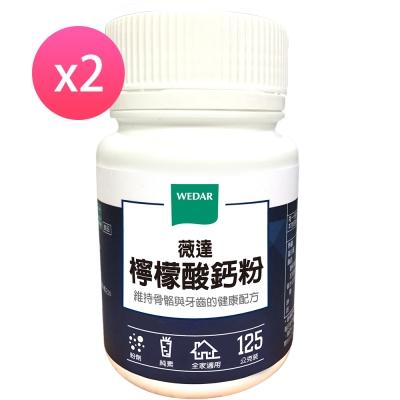 WEDAR 檸檬酸鈣粉X 2瓶(125g/瓶)