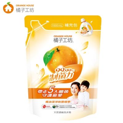 橘子工坊 天然濃縮洗衣精補充包1500ml -制菌力