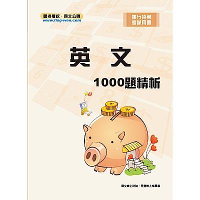 英文1000題精析(6版)