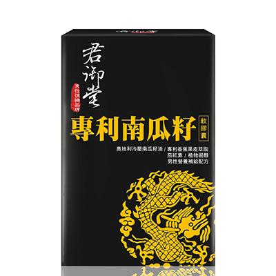 君御堂 專利南瓜籽複方錠(共3盒)