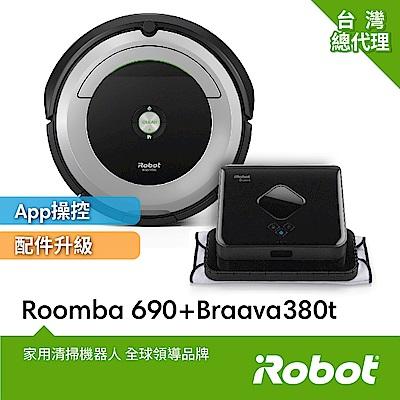 iRobot Roomba 690掃地機+iRobot Braava 380t擦地機